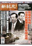 新紀元周刊2014第399期