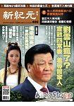 新紀元周刊2014第400期