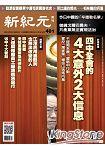 新紀元周刊2014第401期