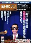 新紀元周刊2014第404期