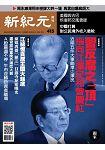 新紀元周刊2015第413期