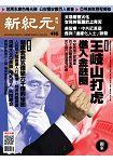 新紀元周刊2015第416期