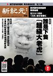 新紀元周刊2015第418期