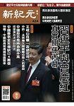 新紀元周刊2015第424期