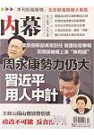 內幕月刊2015第41期