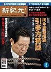 新紀元周刊2015第429期