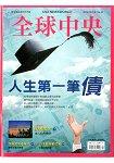 全球中央8月2015第80期