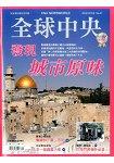 全球中央9月2015第81期
