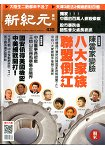 新紀元周刊2015第435期