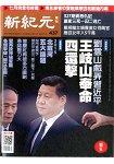 新紀元周刊2015第437期