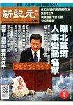 新紀元周刊2015第438期