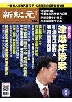 新紀元周刊2015第443期
