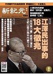 新紀元周刊2015第444期