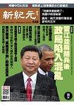 新紀元周刊2015第448期