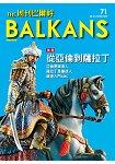 巴爾幹週刊2015第71期
