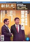 新紀元周刊2015第455期