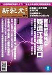 新紀元周刊2015第456期
