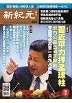 新紀元周刊2016第466期