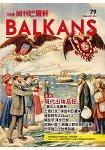巴爾幹週刊2016第79期