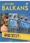 巴爾幹週刊2016第85期