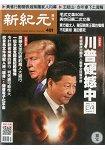新紀元周刊2016第481期