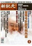 新紀元周刊2016第489期