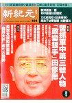 新紀元周刊2016第494期