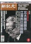新紀元周刊2016第495期