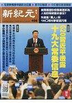 新紀元周刊2016第498期