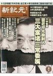 新紀元周刊2016第502期