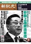 新紀元周刊2017第522期