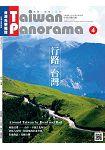 Taiwan Panorama光華雜誌(中英文國內版)201704