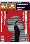 新紀元周刊2017第527期
