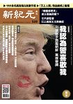 新紀元周刊2017第528期