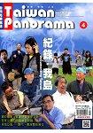Taiwan Panorama 光華雜誌(中英文國內版) 4月2016年