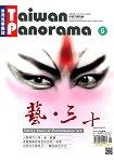 Taiwan Panorama光華雜誌(中英文國內版)6月2016年