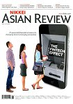 NIKKEI ASIAN REVIEW 9月12日2016年