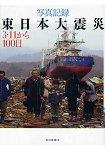 照片紀錄東日本大震災-從311開始的100天