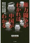 了解權力鬥爭就能了解中國-反日.反腐敗.權力者的策謀
