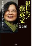 親日派!蔡英文-新台灣總統誕生-日本將如何改變?