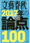 文藝春秋評論-2017年論點100