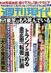 週刊現代 3月4日/2017