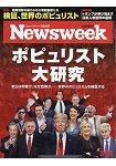 日本版 Newsweek 3月14日/2017