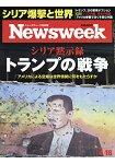 日本版 Newsweek  4月18日/2017