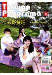Taiwan Panorama 光華雜誌 ( 中英文國內版 ) 8月2015年