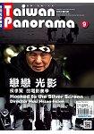 Taiwan Panorama 光華雜誌 ( 中英文國內版 ) 9月2015
