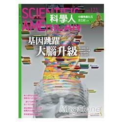 科學人雜誌5月2012第123期