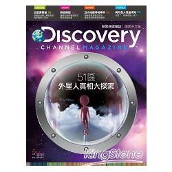 Discovery Channel Magazine探索頻道雜誌2013年第2期