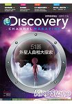 discovery channel magazine探索頻道雜誌2013年第2期