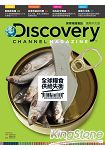 discovery channel magazine探索頻道雜誌2013年no.5
